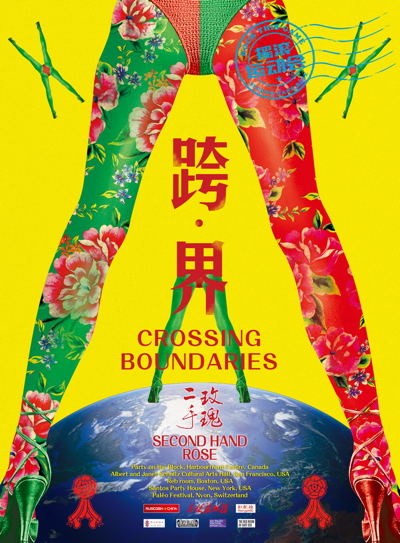 (Cancelled) Chinese Rock Band Second Hand Rose at  The Red Room @ Cafe 939 Boston